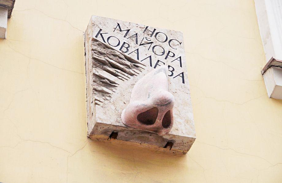 Нос майора Ковалёва в Санкт-Петербурге