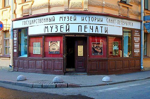 Музей печати в Санкт-Петербурге