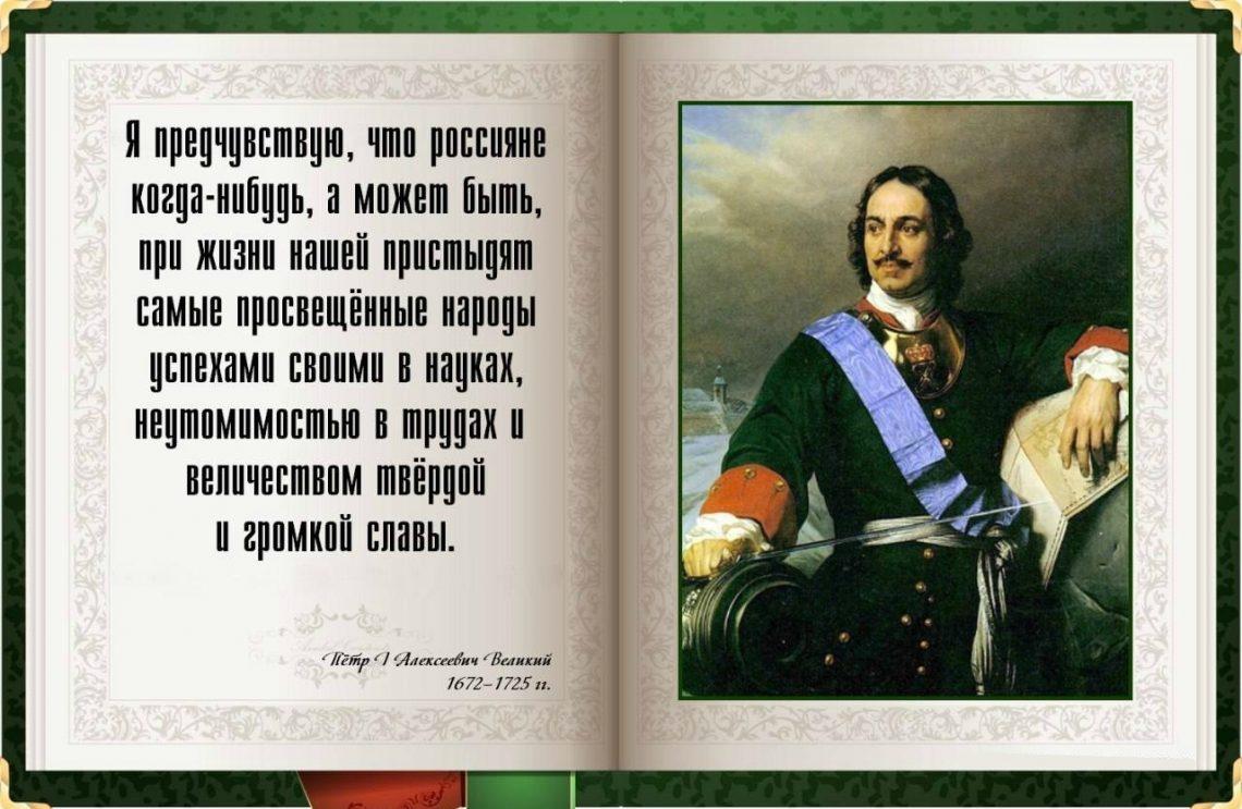 Высказывания Петра Первого