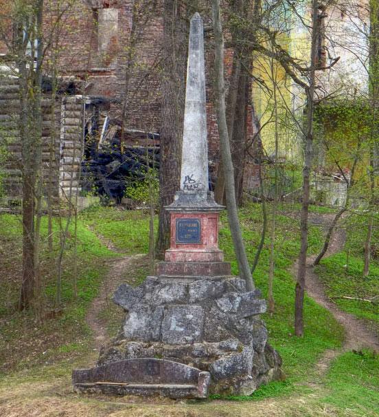 Обелиск дня основания города Павловска