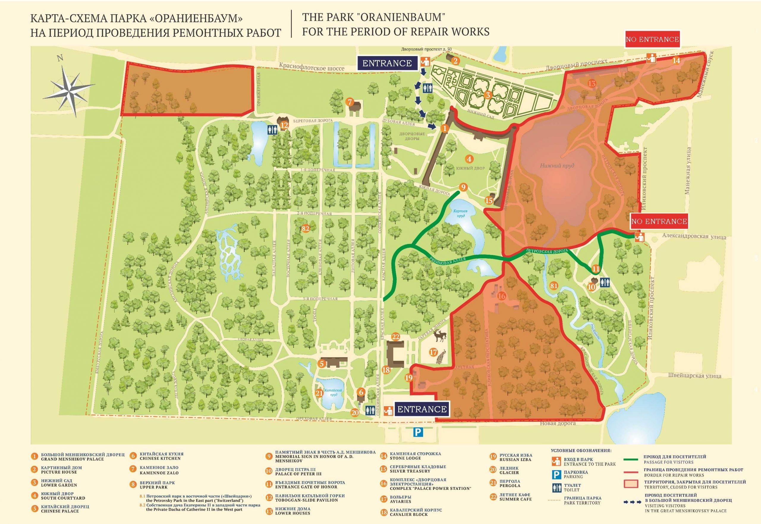 Карта-схема парка Ораниенбаум