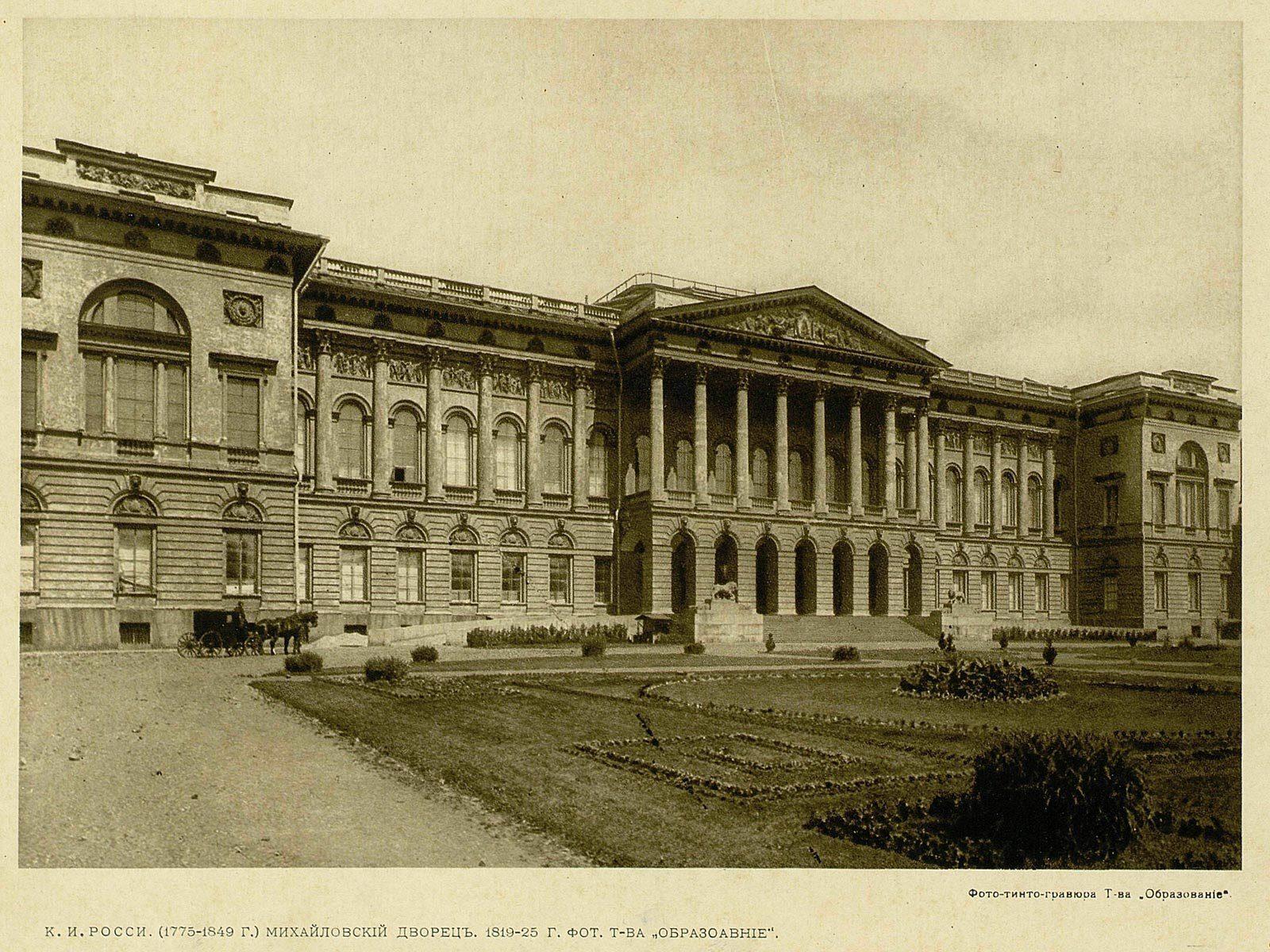 Михайловский дворец, 1913г.