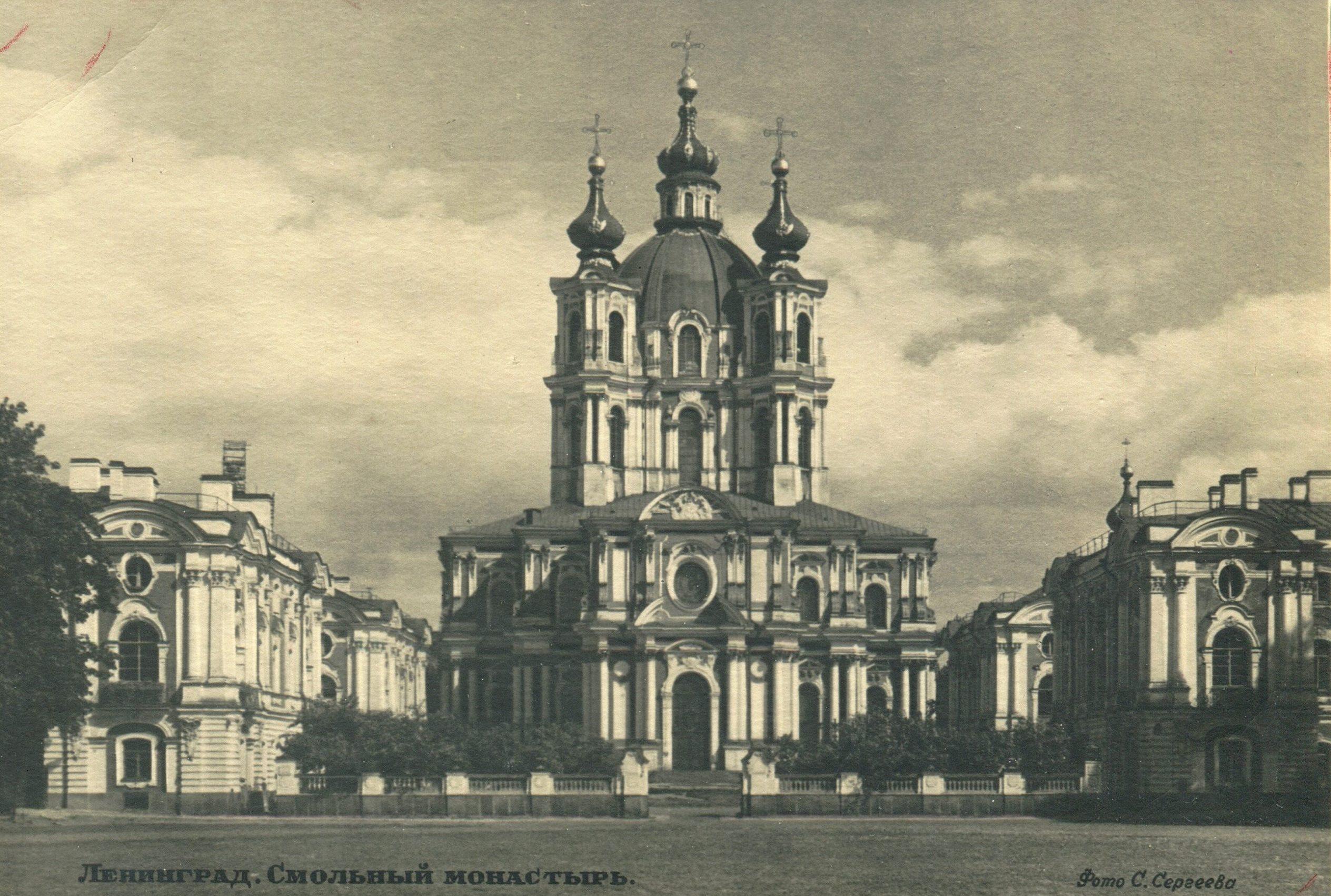 Смольный собор после революции 1936-1940