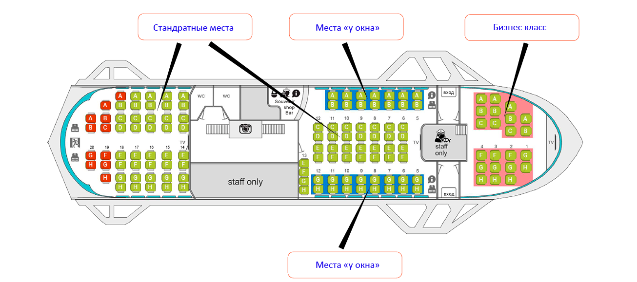 Схема рассадки мест на метеоре