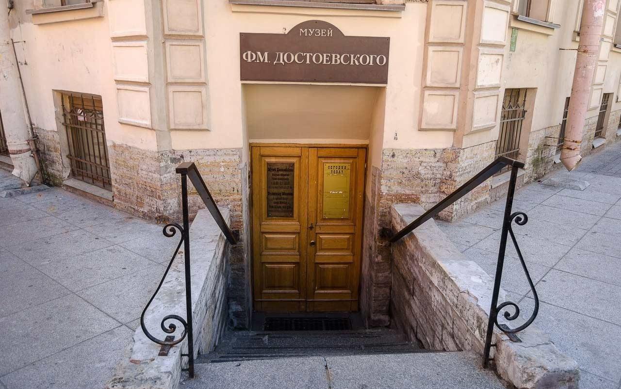 Вход в музей Достоевского в Санкт-Петербурге