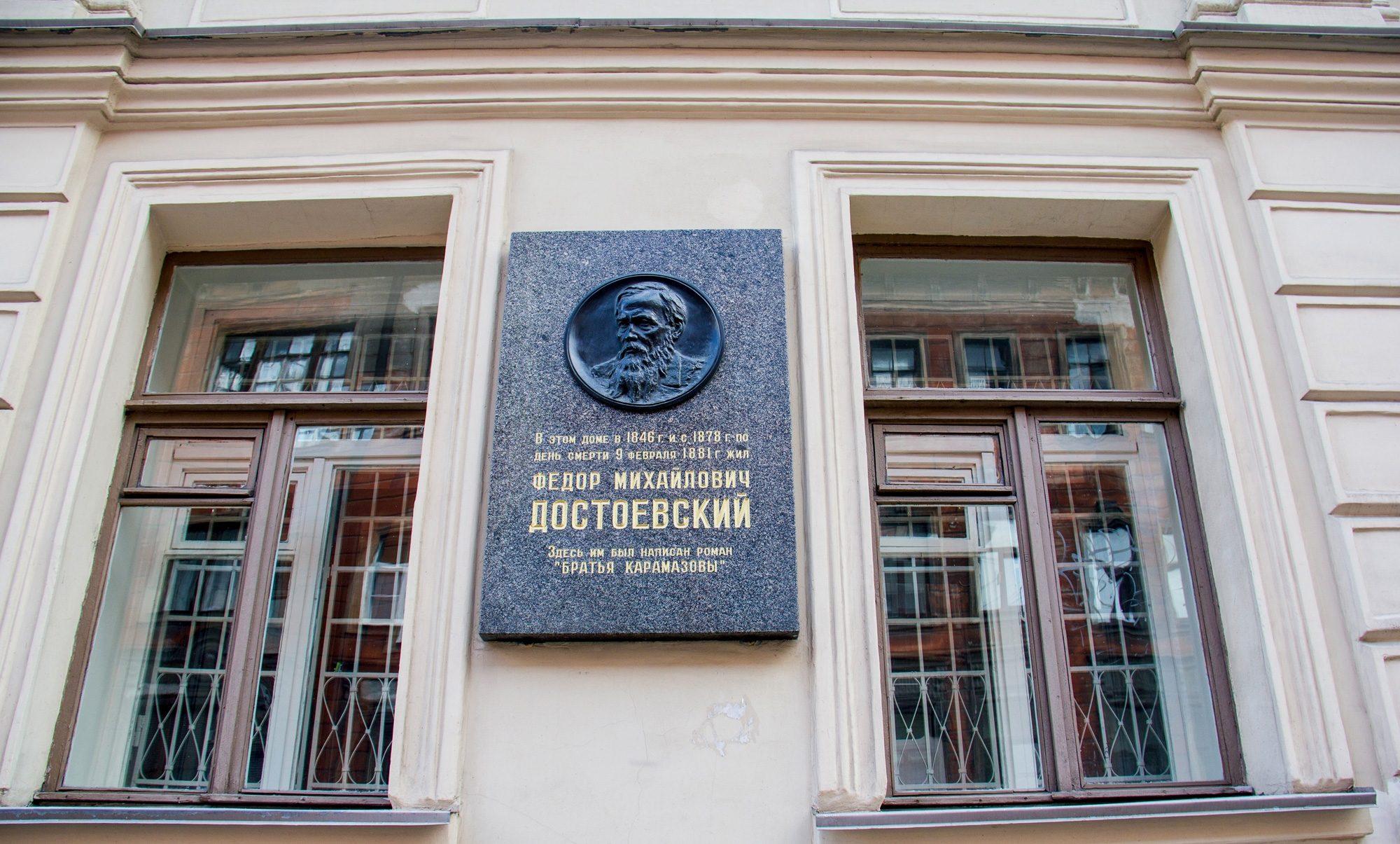 Режим работы и правила посещения музея Достоевского